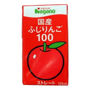 国産ふじりんご100 りんご ジュース 125ml sugiyamagokisoal