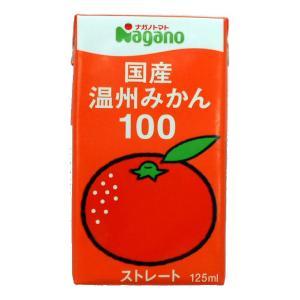 国産温州みかん100 ジュース 125ml sugiyamagokisoal