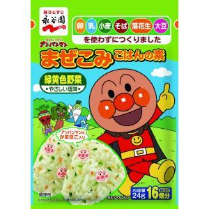 ご飯の素 アンパンマン まぜこみごはんの素 緑黄色野菜 24g sugiyamagokisoal