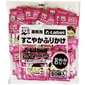 ふりかけ 業務用 A−Label すこやかふりかけ おかか 2g×50袋入 sugiyamagokisoal