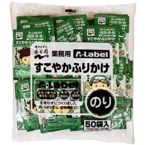 ふりかけ 業務用 A−Label すこやかふりかけ のり 2g×50袋入 sugiyamagokisoal