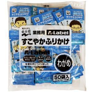 ふりかけ 業務用 A−Label すこやかふりかけ わかめ 2g×50袋入 sugiyamagokisoal