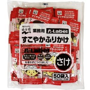 ふりかけ 業務用 A−Label すこやかふりかけ さけ 2g×50袋入 sugiyamagokisoal