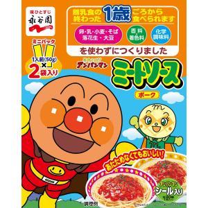アンパンマンミニパック ミートソース 100g (50g×2袋) sugiyamagokisoal