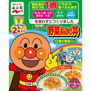 アンパンマンミニパック 野菜あんかけ丼 100g (50g×2袋) sugiyamagokisoal