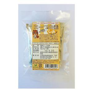 スープの素  塩味 50g(10g×5袋) sugiyamagokisoal