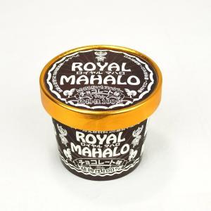 アイスクリーム チョコレート味 ロイヤルマハロ 120ml|sugiyamagokisoal