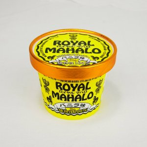 アイスクリーム バニラ味 ロイヤルマハロ 120ml|sugiyamagokisoal