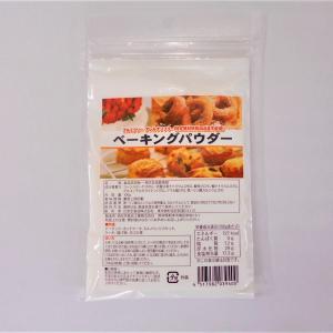 ベーキングパウダー 100g|sugiyamagokisoal