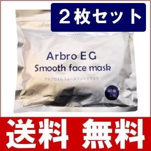 パック フェイスパック シートマスク アルブロEGスムースフェイスマスク80枚 40P 2袋 コットン100  EGF suhada