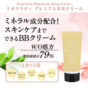 BBクリーム ボタニカルBBクリームプレミアム50g×2本 ナチュラルカラー SPF20PA++ オールインワン 菌活 美活菌 美容液 ファンデーション コンシーラー 日本製