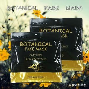 パック フェイスパック シートマスク ボタニカルフェイスマスク 30枚 2袋 SATORI