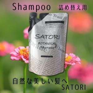ボタニカルシャンプー SATORI サトリ 詰め替え用 リフィル 400ml suhada