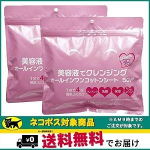 美容液でクレンジング 50枚×2袋セット ふくだけコットン メイク落とし クレンジングコットン シート