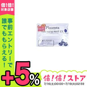 プラセンタ フェイスレスキューマスクEX40枚...