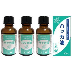 ハッカ油 3個セット 30ml 天然 ハッカ ハッカオイル 原液 アロマ アウトドア お風呂 (30...