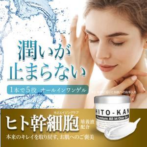 オールインワン ゲル HITO-KAN ヒト幹細胞培養液 プレミアム 270g suhada
