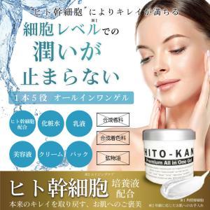 オールインワン ゲル HITO-KAN ヒト幹細胞培養液 プレミアム 270g 2個セット suhada
