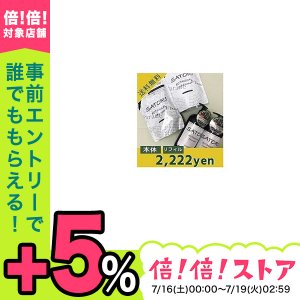 シャンプー コンディショナーセット ボタニカル SATORI 480ml 詰め替え用 シャンプーコンディショナー suhada