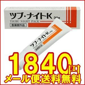 薬用ツブナイトK 30g シェモア イボ取り 毛穴 黒ずみ 首元 デコルテ 医薬部外品