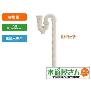 洗面排水部品,床排水用ジャバラ付Sトラップ(呼び32ミリ,長さ624ミリ,樹脂製)434-401-3...
