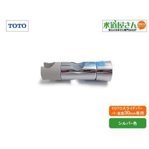 TOTO,AFKK00289,スライドシャワーフック部,手すり兼用スライドバー用(TOTOユニットバ...