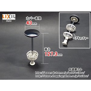 LIXIL,INAX 洗面部品,ヘアキャッチャー付き排水栓(2005~08年製ピアラ/2002~04...