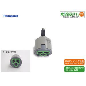 パナソニック,Panasonic,CQ01MJ04Z,洗面シングルレバー水栓用カートリッジ,バルブ部...