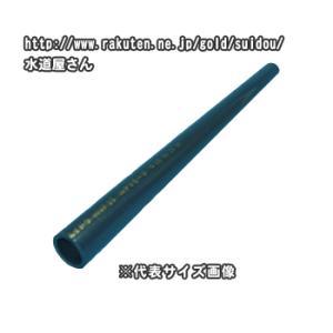 耐衝撃性硬質塩化ビニールパイプ,エッチアイ管,HI-VP20ミリ(呼び20ミリ,長さ1.5m)