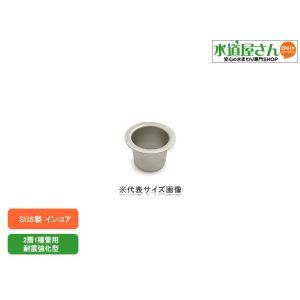 PE/PP金属継手用インコア(水道用二層管13ミリ用)