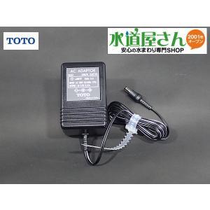 TOTO 水栓部品,手洗器自動水栓用電源アダプター,AC100V用(TEL30AR型他用,アウト側DC9.8V/0.65A)TH55067Nの画像