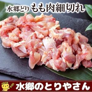 鶏肉 水郷どりもも肉の細切れ|suigodori
