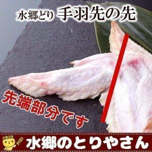 鶏肉 水郷どり手羽先の先