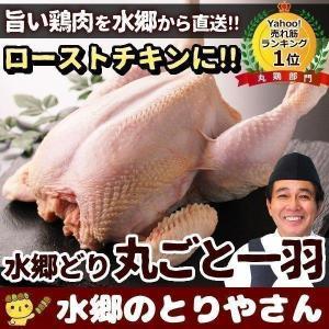鶏肉 水郷どり丸ごと1羽(丸鶏)中抜き ローストチキンにも