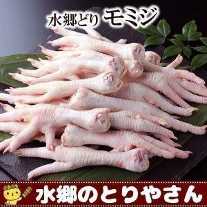 【※ご注文が混みあっておりますため、お一人様2袋まで※】 コラーゲンたっぷりの水郷どりのモミジ!鶏の...