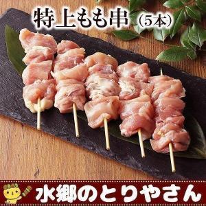 焼き鳥 特上もも串 生 冷蔵/冷凍