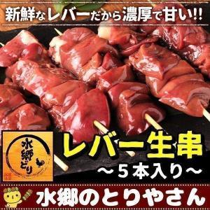 焼き鳥 レバー串 生 冷蔵/冷凍
