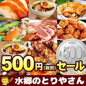 500円均一SALE
