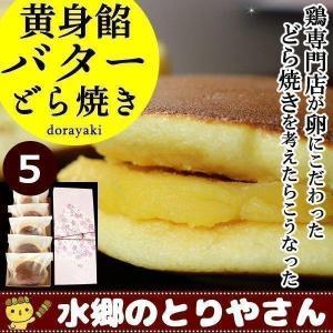 どら焼き 自然卵たっぷり  黄身餡バターどら焼き5個入 ギフト箱 和菓子