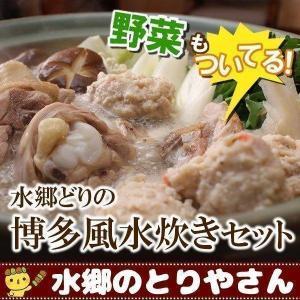 お鍋セット 水炊き 水郷どり博多風水炊きとり鍋セット / 冷蔵 限定配送|suigodori