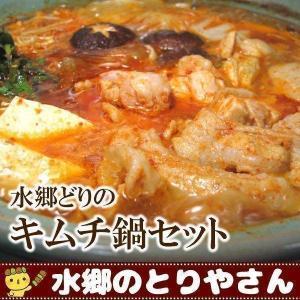 チゲ鍋 韓国風 キムチチゲ鍋用肉とスープのセット キムチ鍋|suigodori