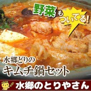 チゲ鍋 韓国風キムチチゲ鍋セット キムチ鍋 ※【 冷蔵 限定...
