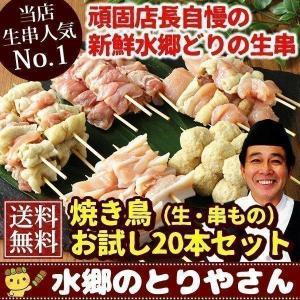送料無料  水郷どり 焼き鳥(生)串もの お試し20本セット[ 国産鶏肉  焼き鳥 やきとり 焼鳥 ...