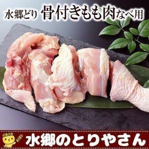 鶏肉 水郷どり 骨付き もも肉 ぶつ切り 鍋用カット 国産|suigodori