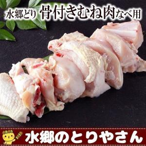 鶏肉 骨付きむね肉なべ用カット|suigodori