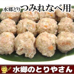 水郷どり鍋用つみれ(400g入・生)|suigodori