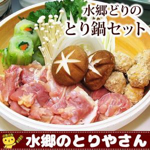 水郷どり鍋用お肉とスープ 鍋 セット ギフト 国産 冷蔵(冷凍)|suigodori