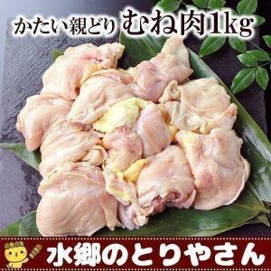 """自然のエキスがいっぱいの有精卵一番鶏を生んでいた親鶏のお肉です。""""肉の日"""" 商品内容:親鳥胸肉(皮付..."""