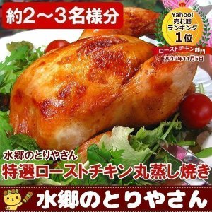 ローストチキン 丸鶏 小サイズ 2-3名様用
