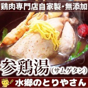 サムゲタン 参鶏湯 サンゲタン  約1kg レトルト  鶏肉 ゲームヘン ミールキット あすつく|suigodori